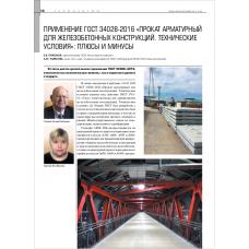 Применение ГОСТ 34028-2016 «Прокат арматурный для железобетонных конструкций. Технические условия»: Плюсы и минусы