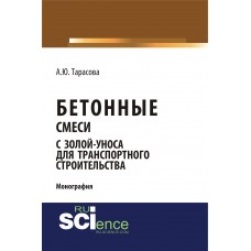 Монография «Бетонные смеси с золой-унуса для транспортного строительства»